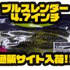 【デプス】毎回即完の人気ワーム「ブルスレンダー4.7インチ」通販サイト入荷!