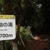 北川村の不動の滝