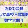 2020奈良県公立高校入試問題数学解説~大問4「平面図形の応用問題(円)」~