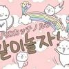 今日で「猫八のカッチノルジャ!」2周年です!