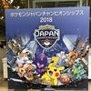 ポケモンジャパンチャンピオンシップス2018の観戦記まとめ【PJCS2018・ポケモンUSUM】