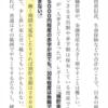 老後2000万円問題は長く働き倹約生活を送れば解決できる