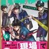 漫画「ハコヅメ」6巻 マウンテンゴリラ聖子ちゃんの涙!