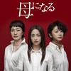 【ドラマ】母になる、キャストやネタバレ情報!誘拐の犯人は小池栄子?