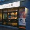 スープカレー店 34 (THIRTY FOUR)/ 札幌市豊平区平岸2条3丁目