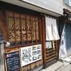 【ランチ】町のおいしいお蕎麦屋さん【いさむ】