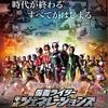 【映画レビュー】君のヒーローは誰だ 仮面ライダー平成ジェネレーションズFOREVER