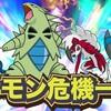 【メモ】「ポケモン危機一髪!」使用可能ポケモンリスト