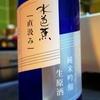水芭蕉 純米吟醸 直汲み 生原酒