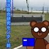 道南釣港案内【函館市国際水産・海洋総合研究センター前】