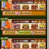 【星ドラ】魔王軍からの挑戦状(フレイザード)
