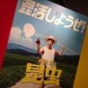 【ミュージアム】昆虫のさまざまな生き様にグッとくる『特別展 昆虫』国立東京科学博物館
