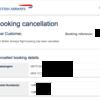 British Airwaysから、他人がキャンセルした航空券に関するメールが・・・