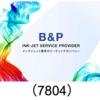 【7804】ビーアンドピー 銘柄分析 インクジェット業界のリーディングカンパニー!