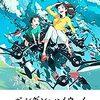 新ポケモンアニメ薄明の翼を作るスタジオコロリドについて調べた。監督や脚本家など【アニメポケモン剣盾】
