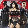 バットマン vs スーパーマン ジャスティスの誕生 (Batman v Superman: Dawn of Justice)