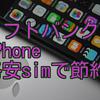 格安sim!ソフトバンクのiPhone6から乗り換えで毎月3,510円の節約!MNPするにはb-mobile Sのみ!