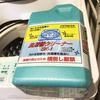 洗濯槽クリーナーの決定版「日立 HITACHI SK-1」「パナソニック PANASONIC N-W1」 は強力で超簡単に洗濯槽掃除ができる