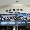 写真豊富!豊橋市にある子ども未来館ここにこ「メタルクリーチャー2020」がすごい!!