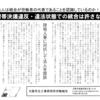 大阪市立工業研究所の労組が、「違法状態での統合許さない」と使用者を提訴