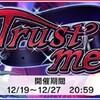 イベント「Trust me」開催!オリメン9人でのMVが実現!