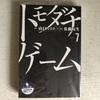 📚20-194トモダチゲーム/7巻★★