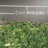 カフェミクニズで絶品ケーキとコスパ抜群ランチ【四ツ谷】