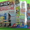 日経ソフトウェア6月〜10月号
