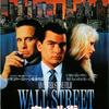 「ウォール街」(1988)これが自由市場の社会だ。