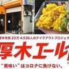 【厚木エール飯】BUNGA BUNGAのスープカレーとコロナ撃退弁当【テイクアウト】