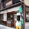 通好みの店、竹村玉翠園本舗。お勧めはお煎茶とグリーンティ!