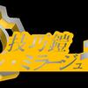 ブログ小説 技巧鎧ミスティ・ミラージュ ギア27(最終回)