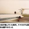 野党提出の「航空保安法案」の成立を急げ