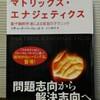 DFSP闘病生活回顧録(79)