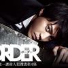 BORDER(ボーダー)続編がスペシャルドラマで帰ってくる!1話から最終回までの動画を視聴方法は?