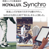 HOYALUX Synchro Room(室内用タイプ)試してみました!