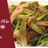 【挑戦!おやじ飯】ウマさバレバレ!『レバニラ炒め』のレシピ
