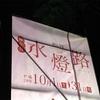 松江 水燈路へ行って来ました