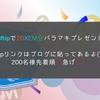 20XEM分を200名様にばらまきプレゼント!zaiftipにて!!