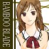 BAMBOO BLADE購入記念