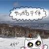 【北海道 スキー場】サッポロテイネ2019年12月17日ゲレンデレポ★札幌の町を見渡せる絶景!【スノーボード】