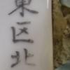 【江東区】北砂町