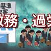 【過酷なノルマ】佐川急便の悪評と実態について【体育会系】