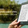 どこが変わった?さらに薄く軽く、防水対応となった新型『Kindle Paperwhite』