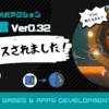 【リリース】妖怪剣劇アクション妖言「ver0.32」が公開されました!