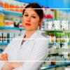 【薬剤師転職】求人で失敗したくないなら「派遣薬剤師」がおすすめな3つの理由