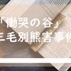 「慟哭の谷」三毛別熊害事件