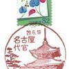 【風景印】名古屋代官郵便局