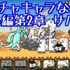 【プレイ動画】未来編第2章 サハラ