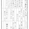 「百年のわたくし」 巻二 Poetry Reading Event in TOKUSHOJI